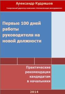 Титул 100 дней