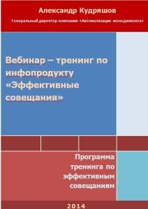 Титул вебинара