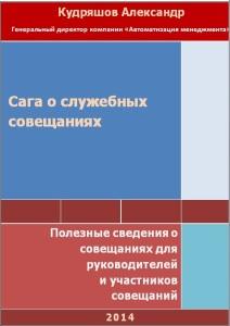 Титул книги