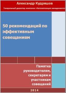 Титул 50 рекомендаций
